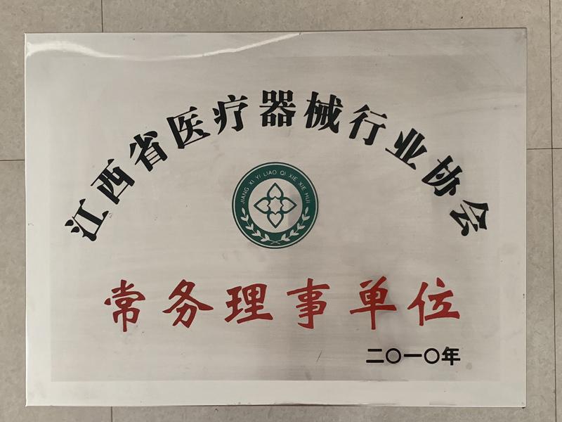 江西省医疗器械行业协会
