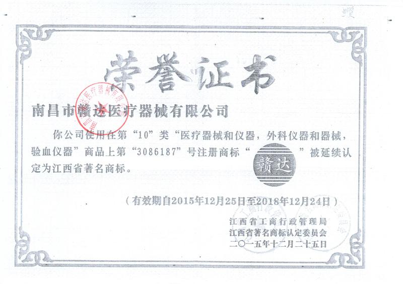 江西省著名商标荣誉证书